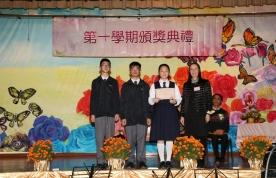 第一學期頒獎典禮